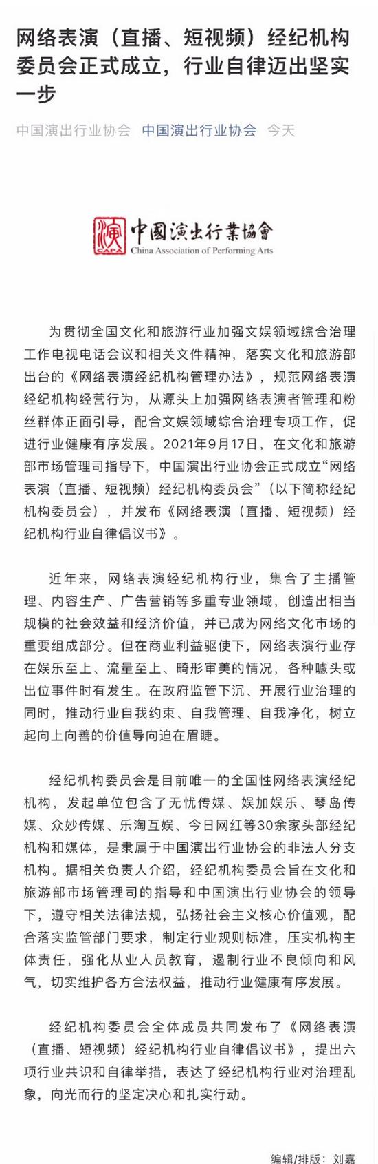 中演协网络表演经纪机构委员会成立
