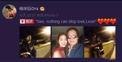 2017年7月,杨采钰在微博承认恋情。