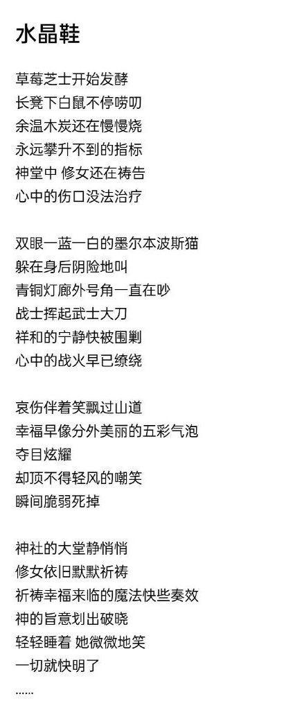 杨幂17岁所写歌词