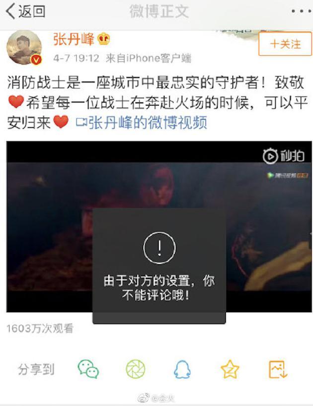 张丹峰风波后关闭微博评论