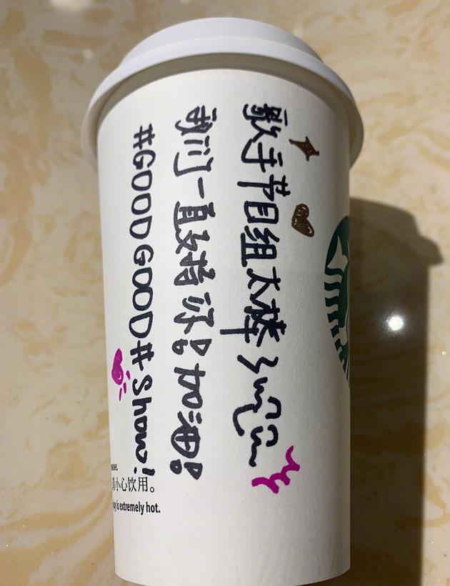 李宇春送《歌手》节现在组咖啡
