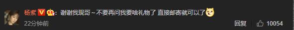 Yang zi responds to Lixian's birthday greeting