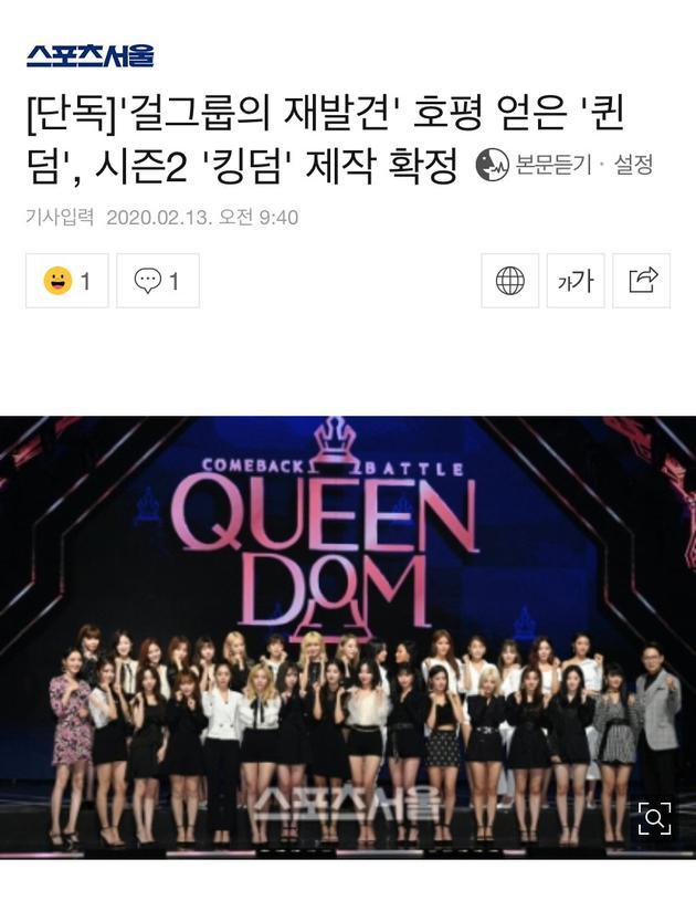据韩媒报道,广受益评的节现在《queendom》将制作第二季男团版本《kingdom》。