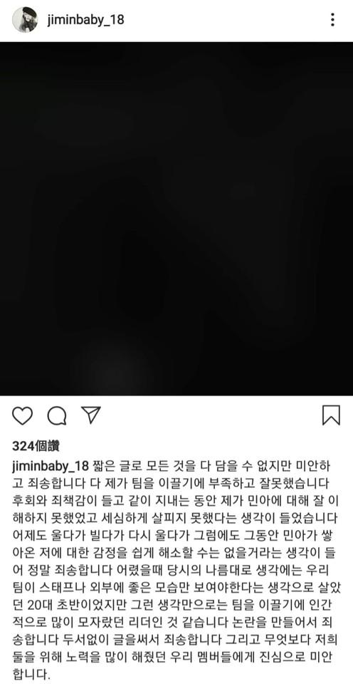 智珉发文道歉