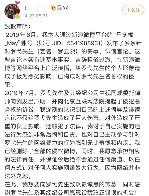 罗云熙网络侵权案胜诉 网友:支持罗云熙维权