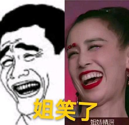 黄圣依撞脸姚明大笑表情包 网友:褶子都一模一样