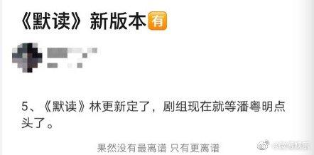 5G冲浪!林更新否认出演默读 辟谣文案引爆笑