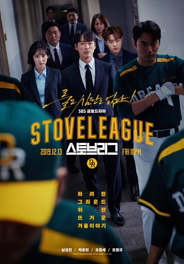《棒球大联盟》海报