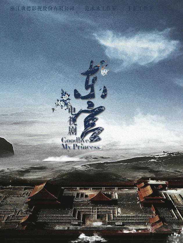 《东宫》海报