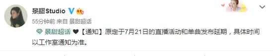 关注河南暴雨 景甜时代少年团宣布新歌延迟发布