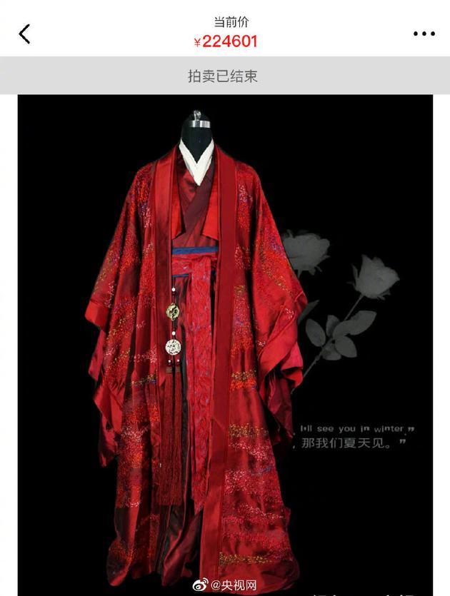 《山河令》剧中角色的一套戏服以22万元成交