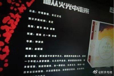 网传《他从火光中走来》筹备信息