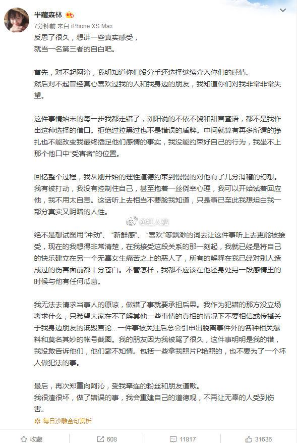 半藏森林发文道歉