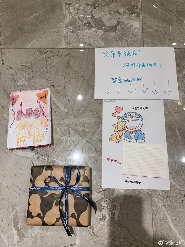 张伦硕收到的父亲节礼物