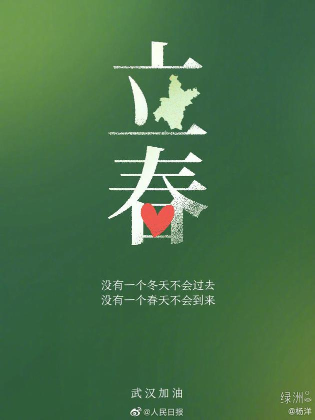 杨洋晒立春海报