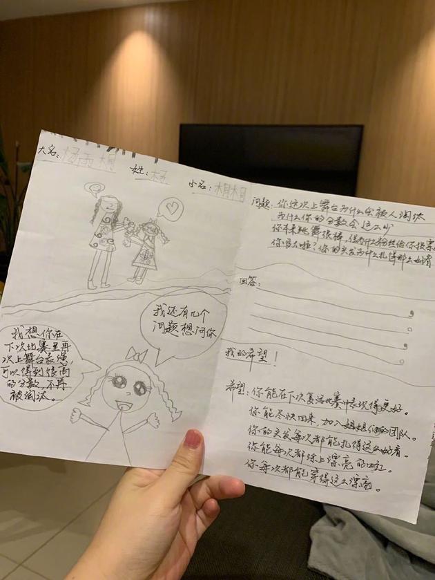 孟佳晒6岁粉丝送的祝福卡 回应
