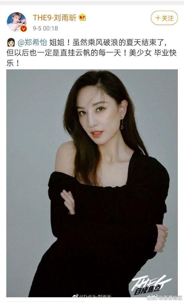 刘雨昕祝郑希怡卒业喜悦