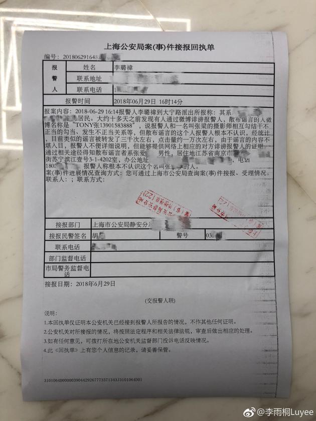 李雨桐稱未收到薛之謙一毛錢 否認賣親密照已報警