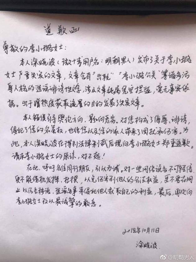 博主手写道歉函