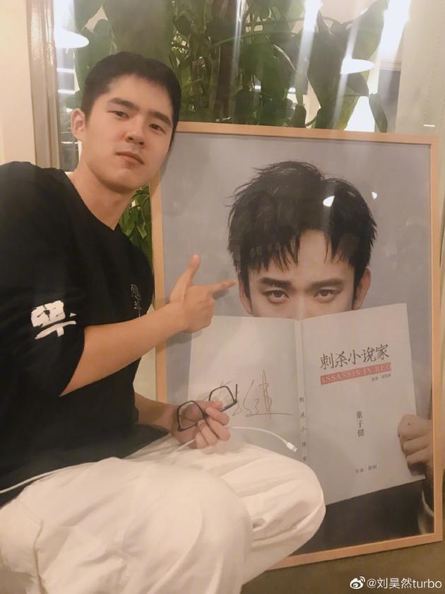 刘昊然晒照为董子健庆生 这样的合影方式超有趣!