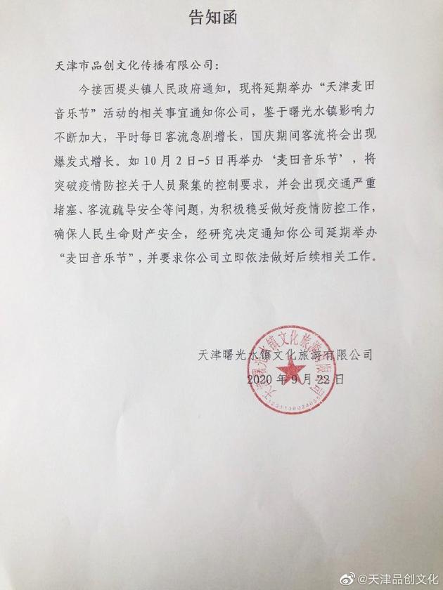 天津麦田音乐节延期:将尽快联系平台办理退票