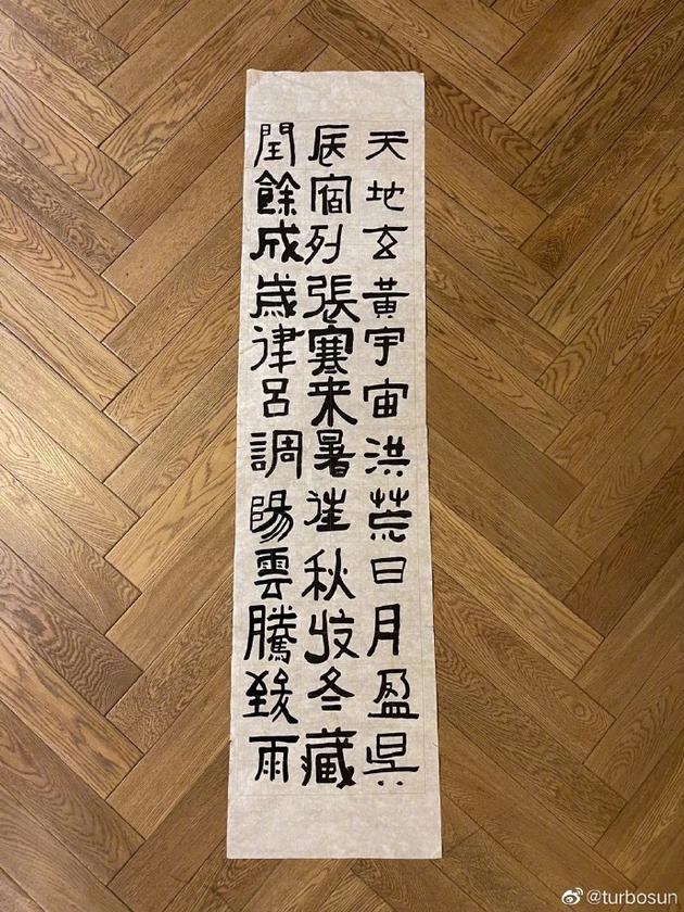 孙俪晒六岁女儿毛笔字练习 小花版千字文字体工整