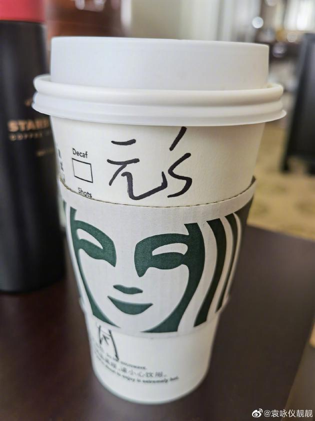 袁咏仪姓名被写成