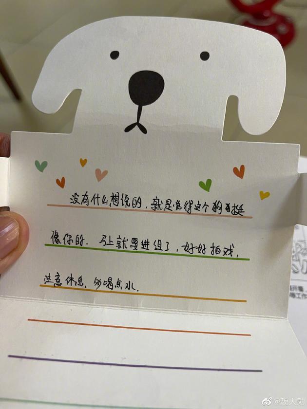 粉丝说魏大勋像信纸上的狗 本尊晒照问到底像不像