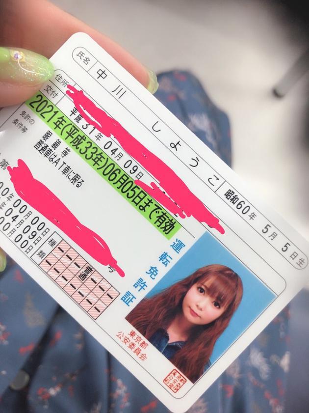 中川翔子社交网站晒驾照