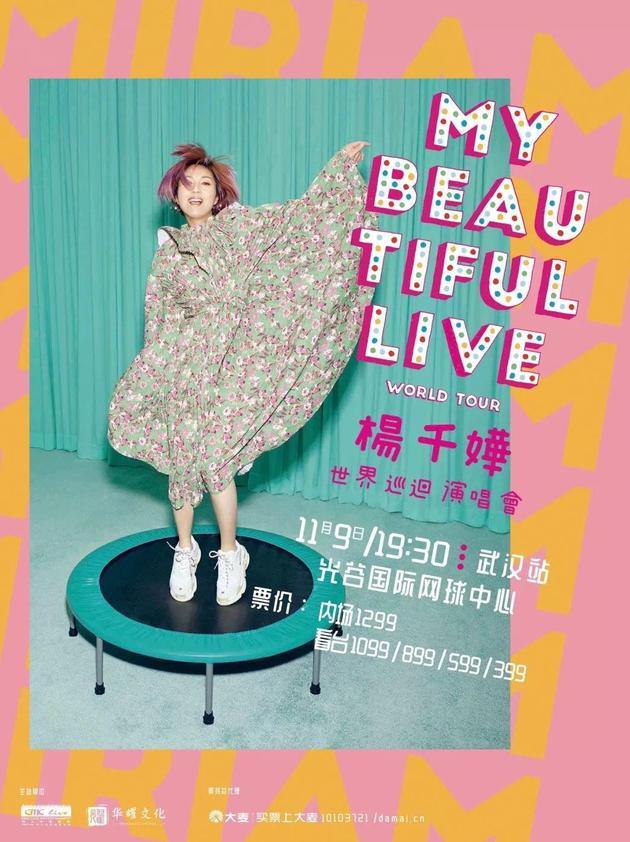 MY BEAUTIFUL LIVE 杨千嬅世界巡回演唱会 武汉站