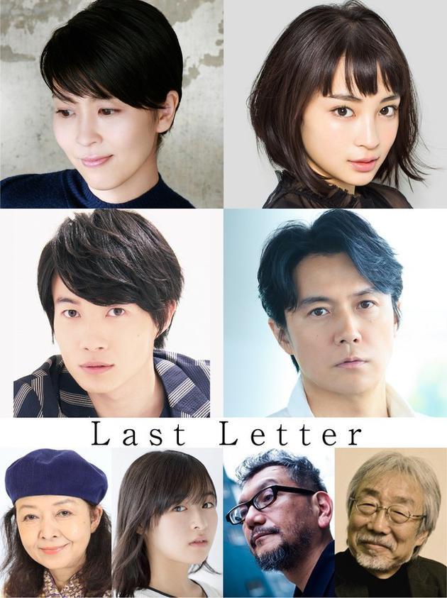 電影《Last Letter》