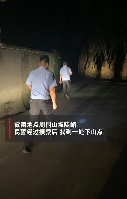 粉丝追星被困绍兴山中向警方求救