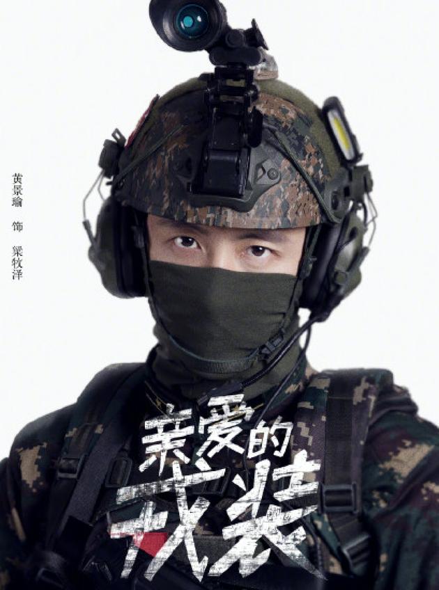 黄景瑜主演的《钦佩益的戎装》。