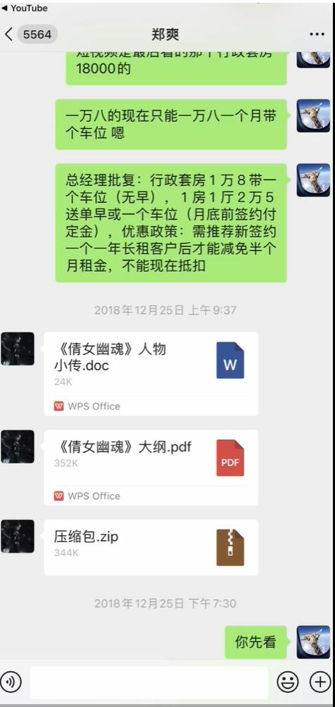 张恒曝与郑爽妈妈聊天记录