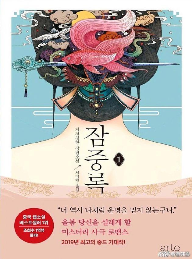 《簪中录》韩国画集