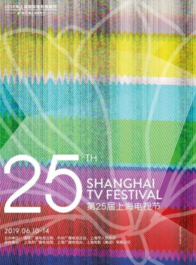 第25届上海电视节海报。