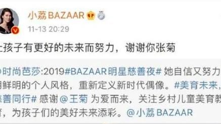 """芭莎明星慈善夜 芭莎主编将""""王菊""""写成了""""张菊"""""""