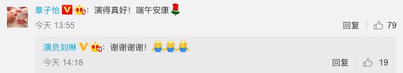 章子怡夸刘琳演得好