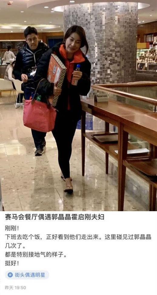网友偶遇霍启刚郭晶晶