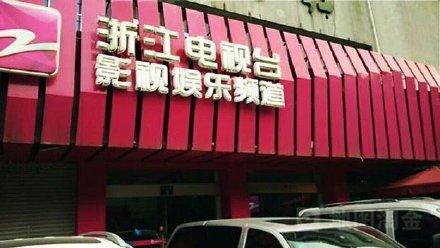 浙江广电影视娱乐频道