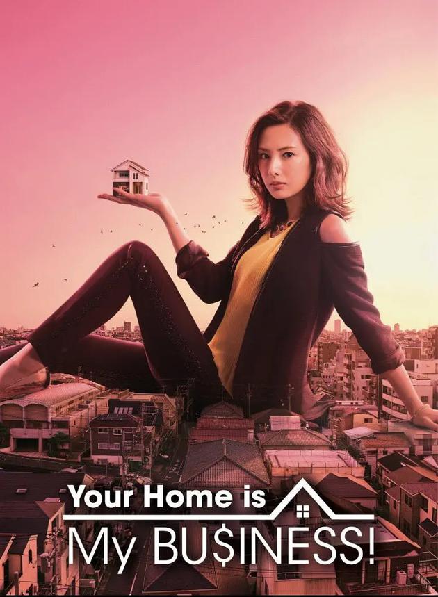 日剧《卖房子的女人》