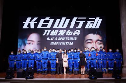 雪村导演作品举办开机发布会 黄圣依传递救援精神