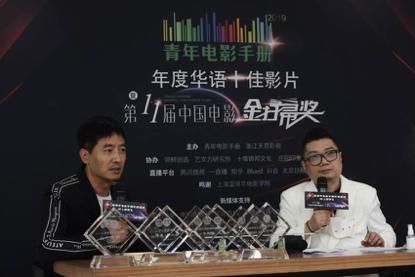 青年电影手册2019年度华语十佳授奖嘉宾郭晓东