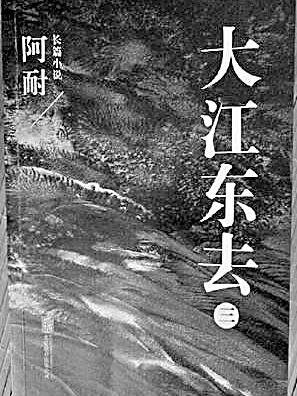 阿耐小说《大江东去》 资料图片