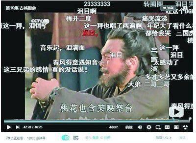 """""""弹幕版""""四大名著电视剧缘何受年轻人追捧?"""