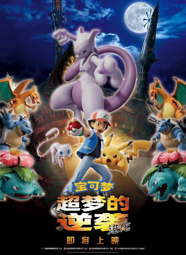 《宝可梦:超梦的逆袭 进化》中文海报