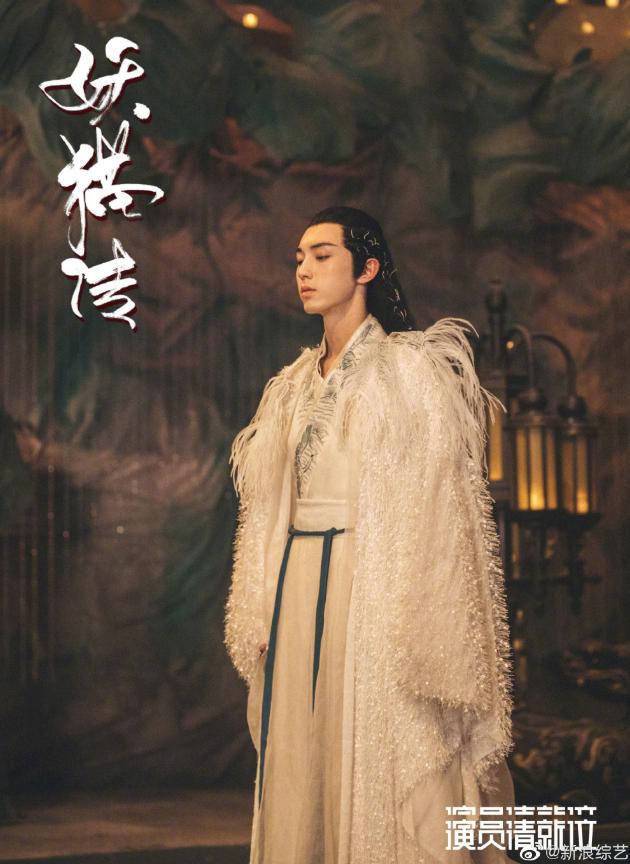 郭俊辰《妖猫传》海报