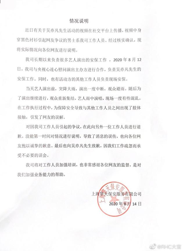 吴亦凡保安回应:与其他工作人员肢体接触引发误解