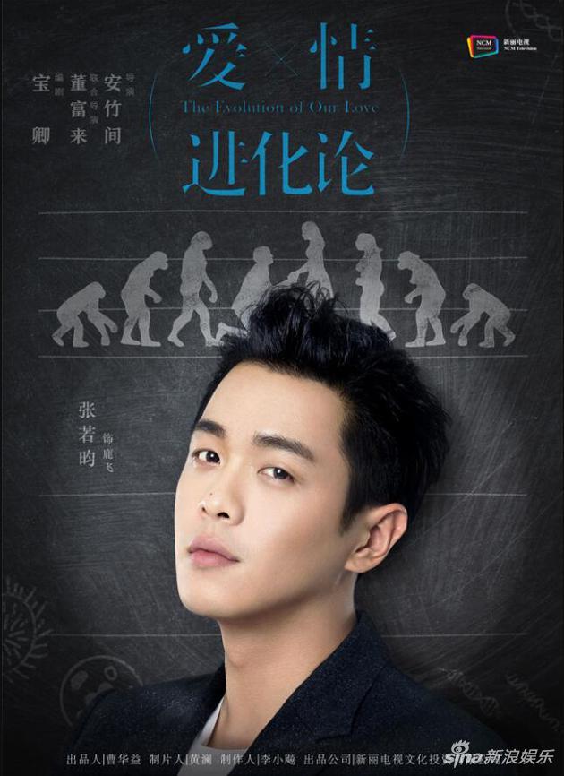 张若昀《爱情进化论》海报