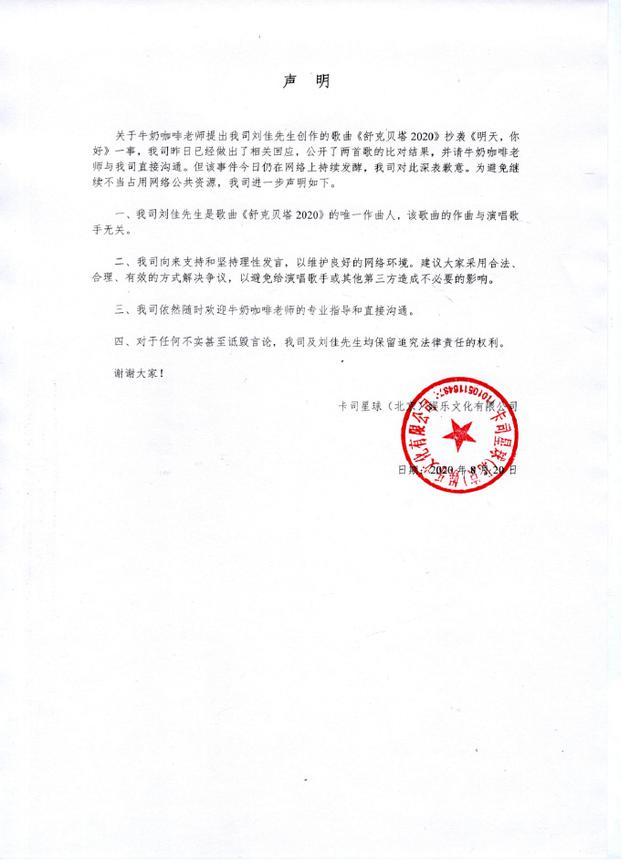刘佳所属公司就抄袭事件发声明:作曲与演唱者无关